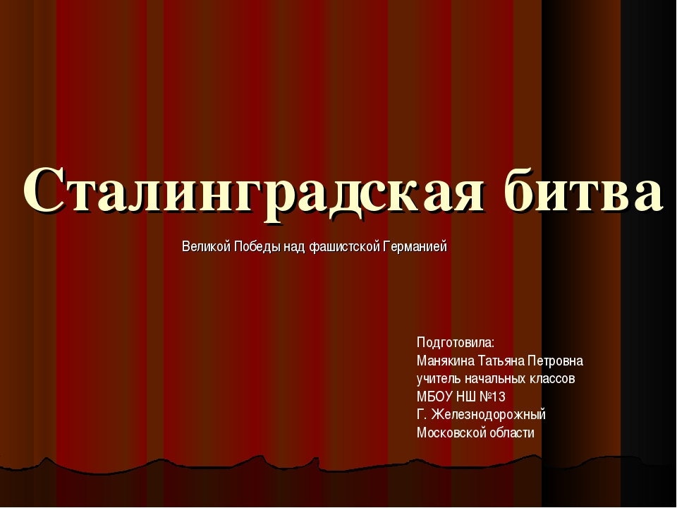 Сталинградская битва Великой Победы над фашистской Германией Подготовила: Ман...