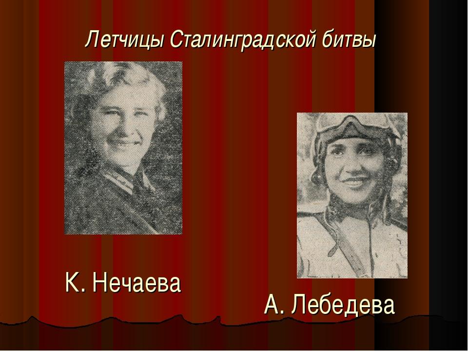 К. Нечаева А. Лебедева Летчицы Сталинградской битвы