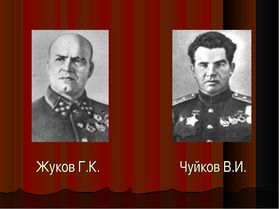 Жуков Г.К. Чуйков В.И.