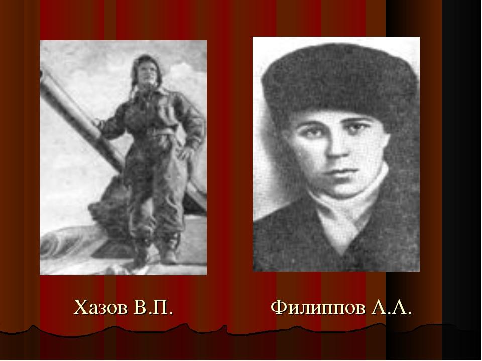 Хазов В.П. Филиппов А.А.