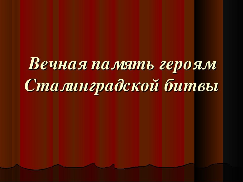 Вечная память героям Сталинградской битвы