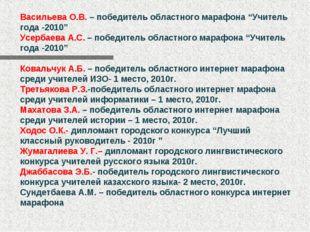 """Васильева О.В. – победитель областного марафона """"Учитель года -2010"""" Усербаев"""