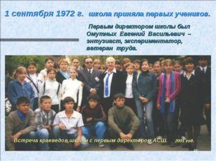1 сентября 1972 г. школа приняла первых учеников. Встреча краеведов школы с