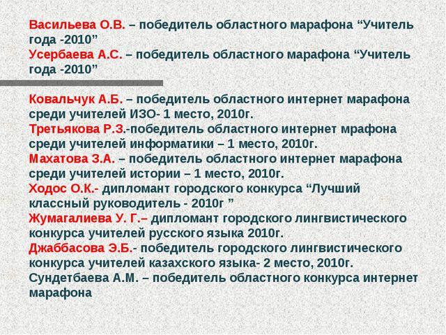 """Васильева О.В. – победитель областного марафона """"Учитель года -2010"""" Усербаев..."""