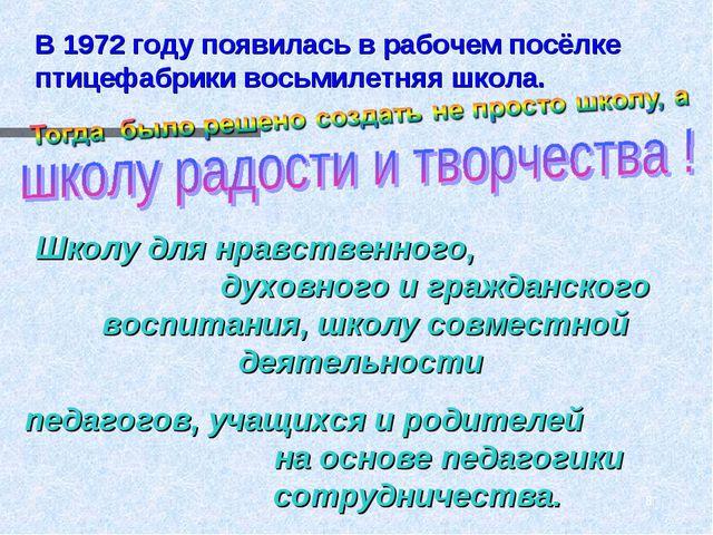 Школу для нравственного, духовного и гражданского воспитания, школу совместн...