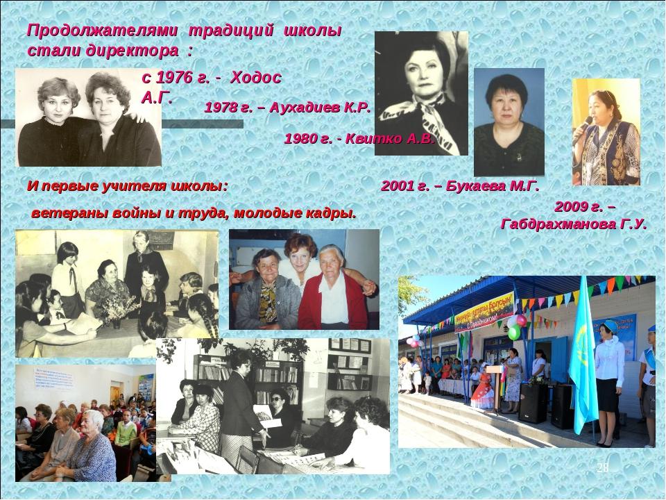 2001 г. – Букаева М.Г. Продолжателями традиций школы стали директора : с 1976...