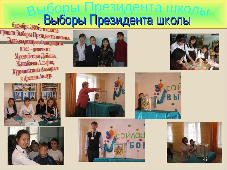 . Выборы Президента школы *
