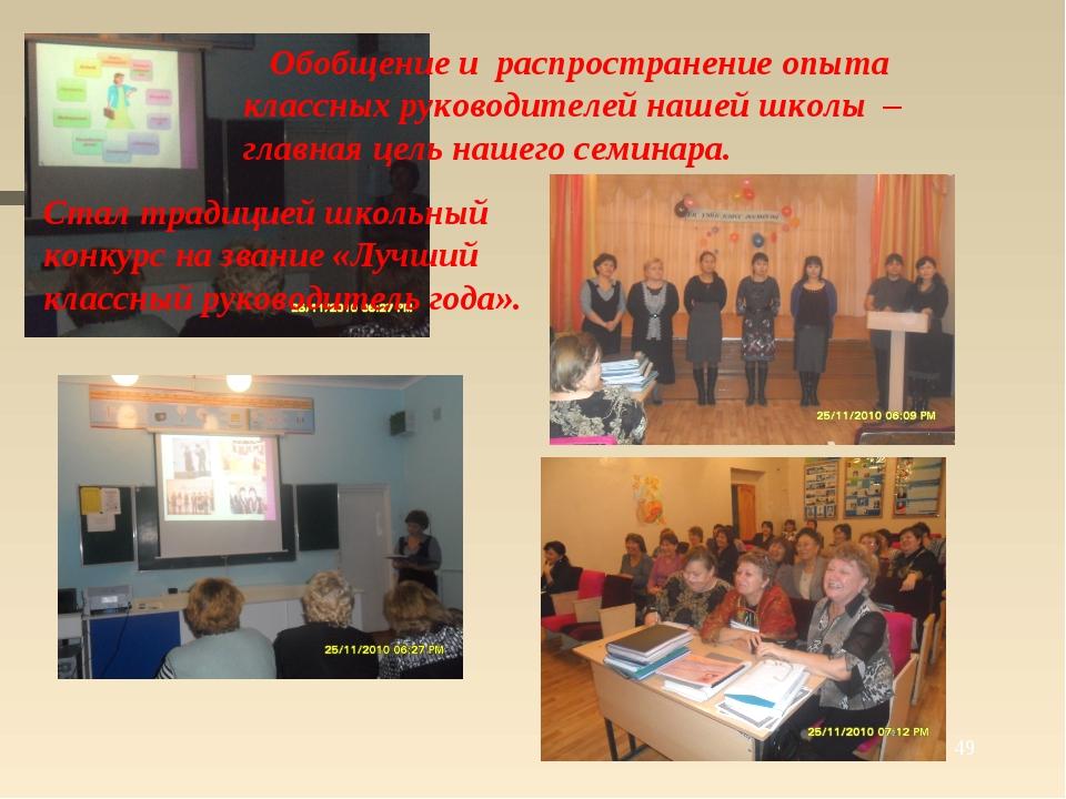 Обобщение и распространение опыта классных руководителей нашей школы – главн...