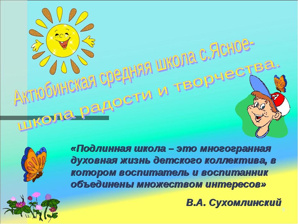 «Подлинная школа – это многогранная духовная жизнь детского коллектива, в кот...