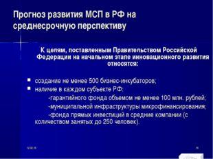 Прогноз развития МСП в РФ на среднесрочную перспективу К целям, поставленным