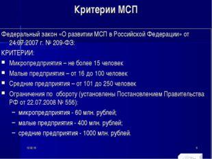Критерии МСП Федеральный закон «О развитии МСП в Российской Федерации» от 24.