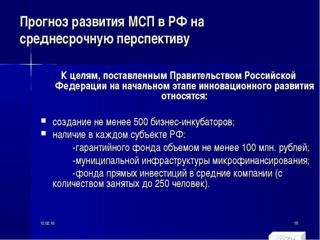 Прогноз развития МСП в РФ на среднесрочную перспективу К целям, поставленным...