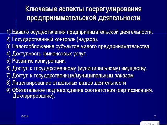 Ключевые аспекты госрегулирования предпринимательской деятельности 1) Начало...