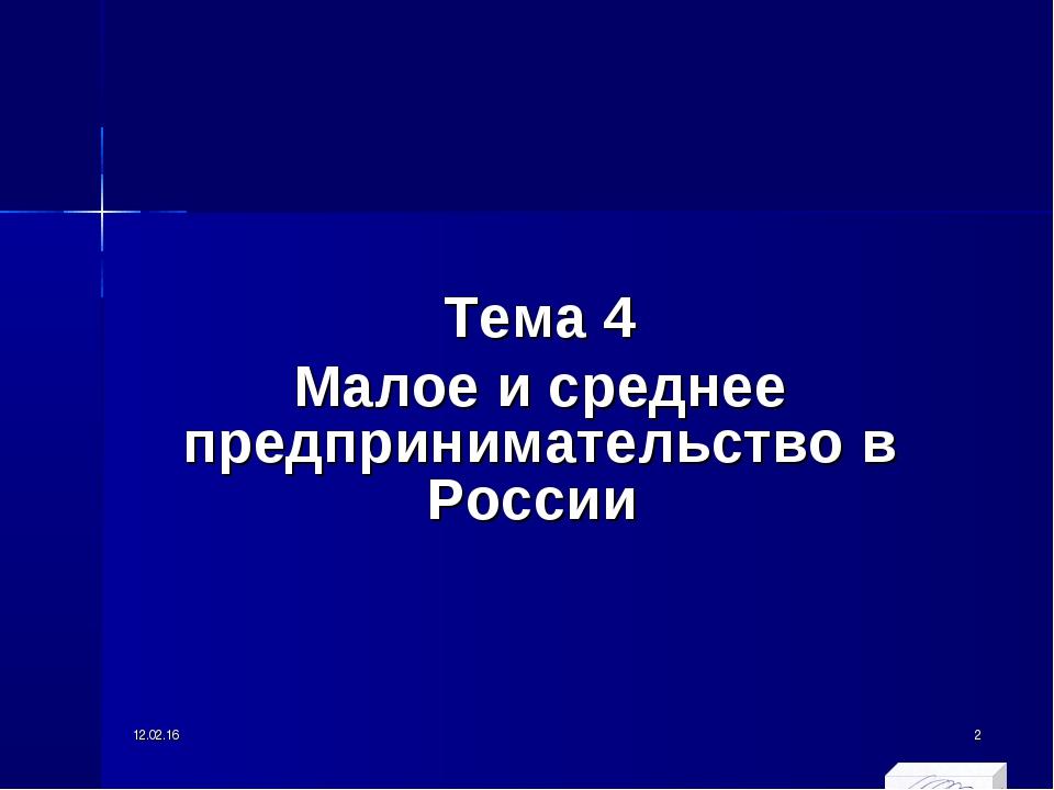 Тема 4 Малое и среднее предпринимательство в России * *