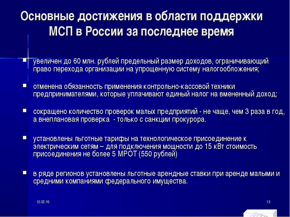 Основные достижения в области поддержки МСП в России за последнее время увели...