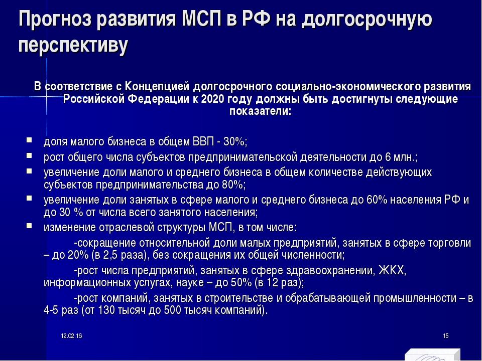 Прогноз развития МСП в РФ на долгосрочную перспективу В соответствие с Концеп...