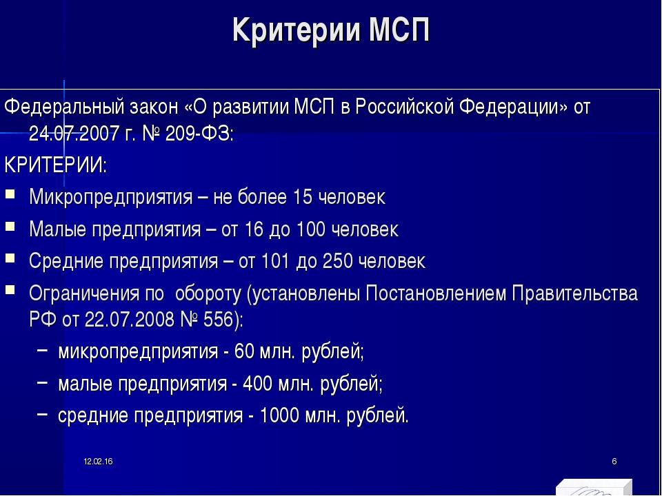 Критерии МСП Федеральный закон «О развитии МСП в Российской Федерации» от 24....