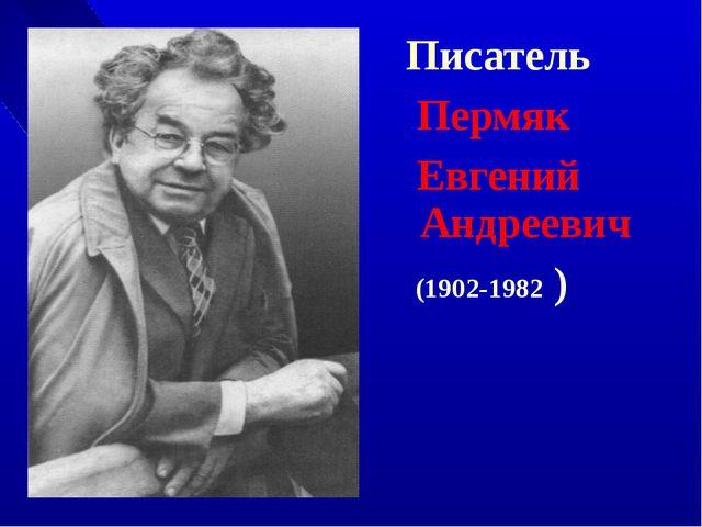 Писатель Пермяк Евгений Андреевич (1902-1982 )