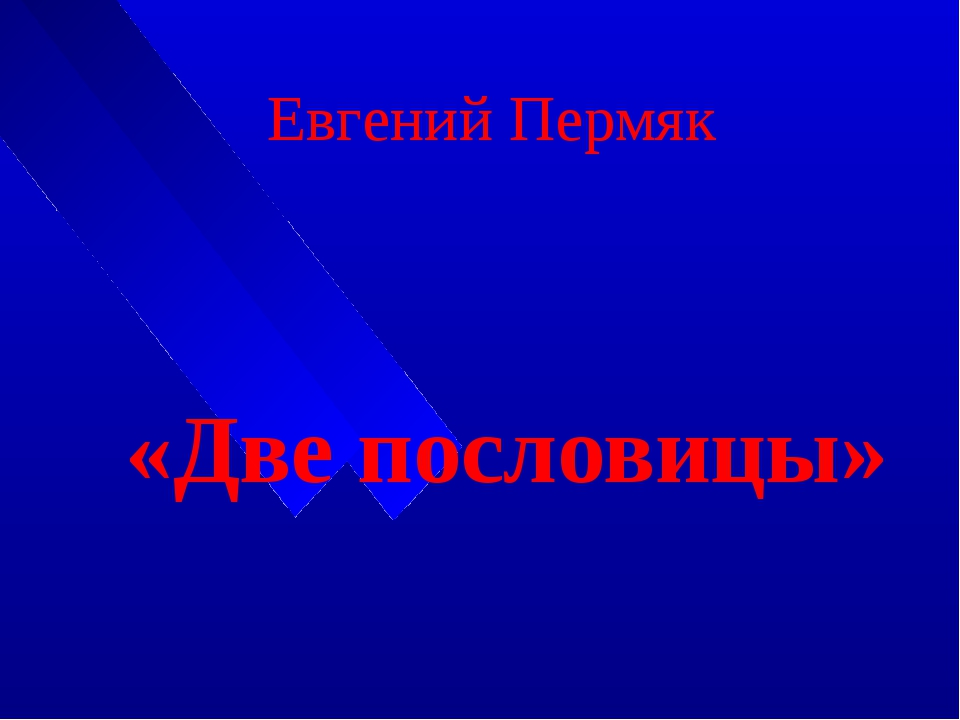 Евгений Пермяк «Две пословицы»