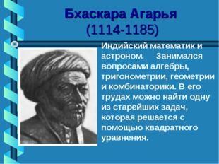Бхаскара Агарья (1114-1185) Индийский математик и астроном. Занимался вопрос