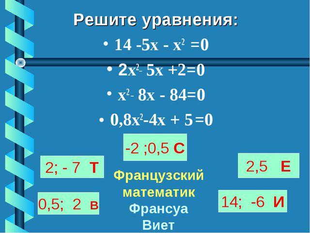 Решите уравнения: 14 -5х - х2 =0 2х2_ 5х +2=0 х2 _ 8х - 84=0 0,8х2-4х + 5 =0...