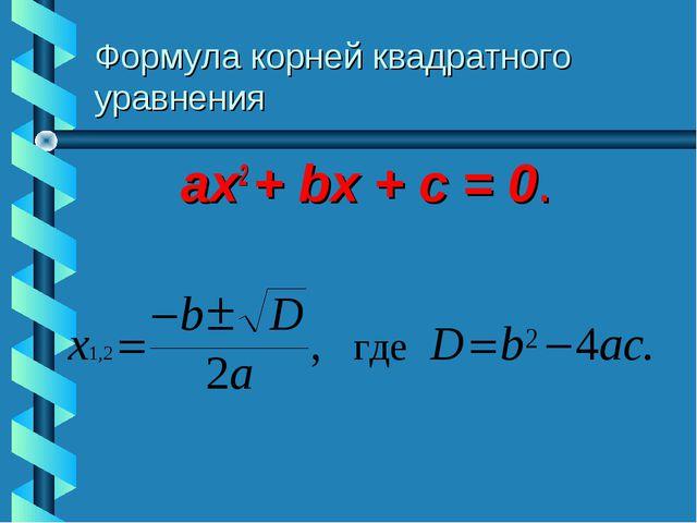 Формула корней квадратного уравнения ах2 + bх + с = 0.
