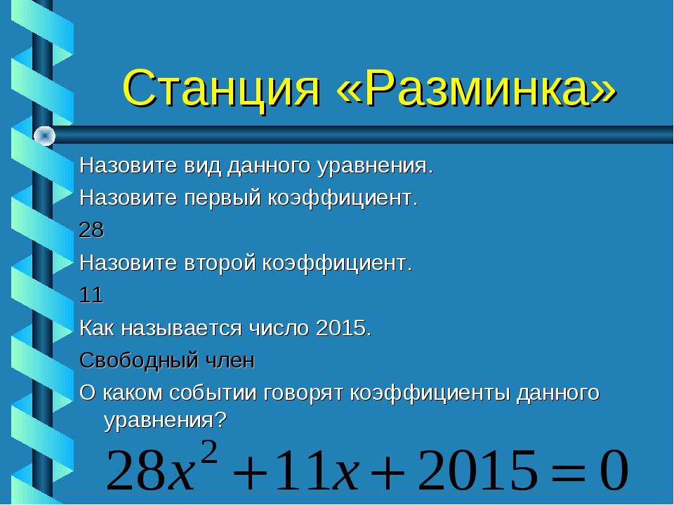 Станция «Разминка» Назовите вид данного уравнения. Назовите первый коэффицие...