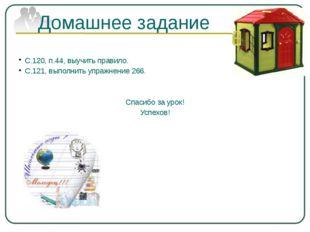 Домашнее задание С.120, п.44, выучить правило. С.121, выполнить упражнение 26