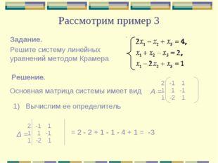 Рассмотрим пример 3 Задание. Решите систему линейных уравнений методом Крамер