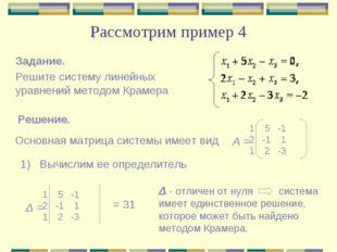Рассмотрим пример 4 Задание. Решите систему линейных уравнений методом Крамер