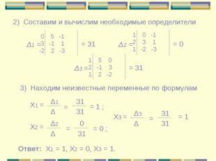 2) Составим и вычислим необходимые определители Δ1 = = 31 Δ2 = = 0 Δ3 = = 31