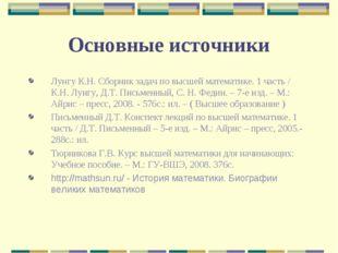 Основные источники Лунгу К.Н. Сборник задач по высшей математике. 1 часть / К