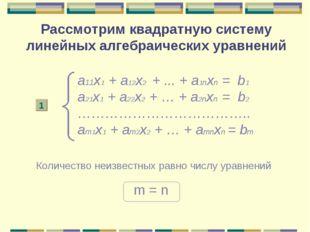 Рассмотрим квадратную систему линейных алгебраических уравнений а11x1 + а12x2
