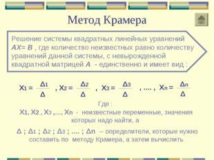 Метод Крамера Решение системы квадратных линейных уравнений AX= B , где колич