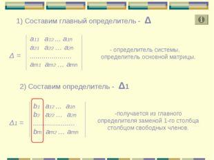 Δ = а11 а12 ... a1n a21 a22 … a2n ..................... am1 am2 … amn - опред