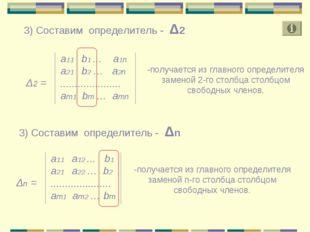 3) Составим определитель - Δ2 Δ2 = а11 b1 ... a1n a21 b2 … a2n ..............