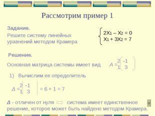 Рассмотрим пример 1 Задание. Решите систему линейных уравнений методом Крамер