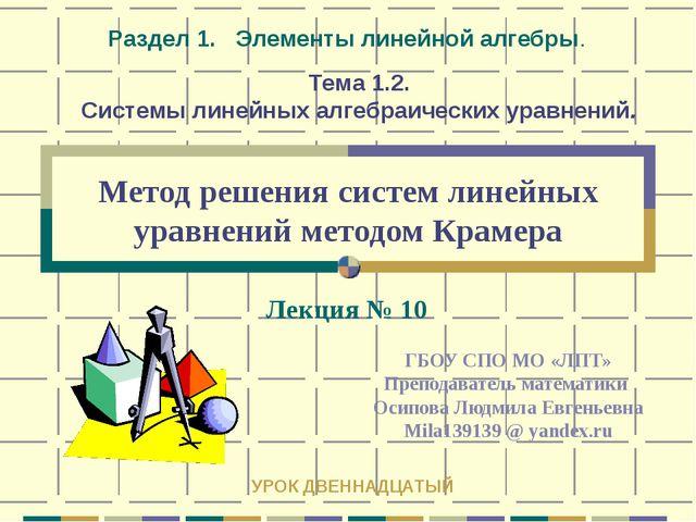 Метод решения систем линейных уравнений методом Крамера ГБОУ СПО МО «ЛПТ» Пре...