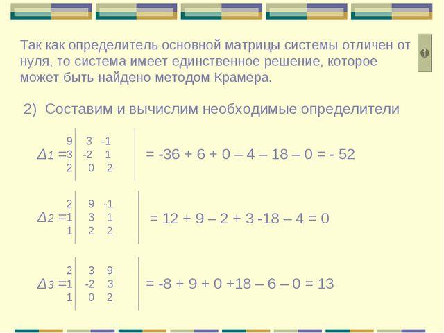 Так как определитель основной матрицы системы отличен от нуля, то система име...