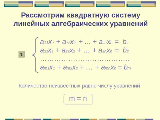 Рассмотрим квадратную систему линейных алгебраических уравнений а11x1 + а12x2...