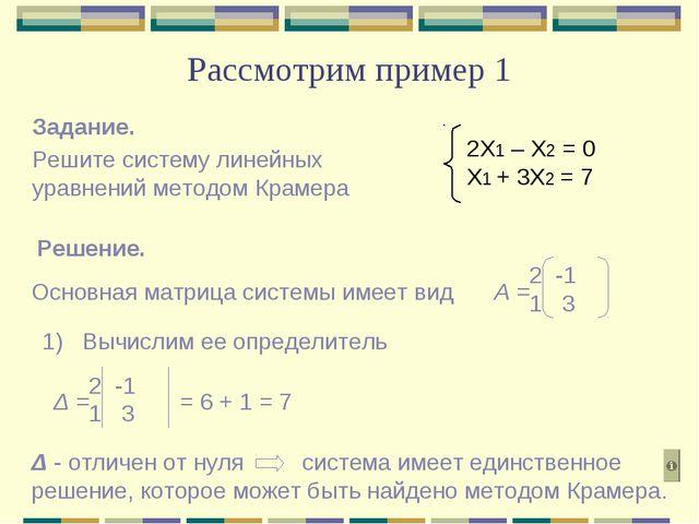 Рассмотрим пример 1 Задание. Решите систему линейных уравнений методом Крамер...