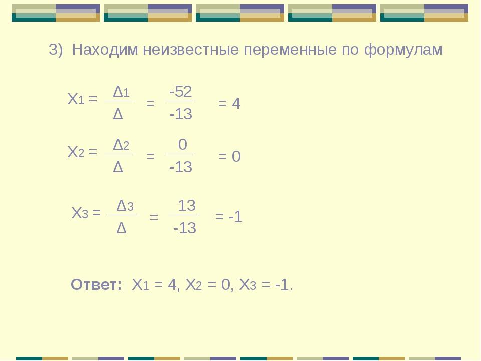 3) Находим неизвестные переменные по формулам Х1 = Δ1 Δ = -52 -13 = 4 Х2 = Δ2...