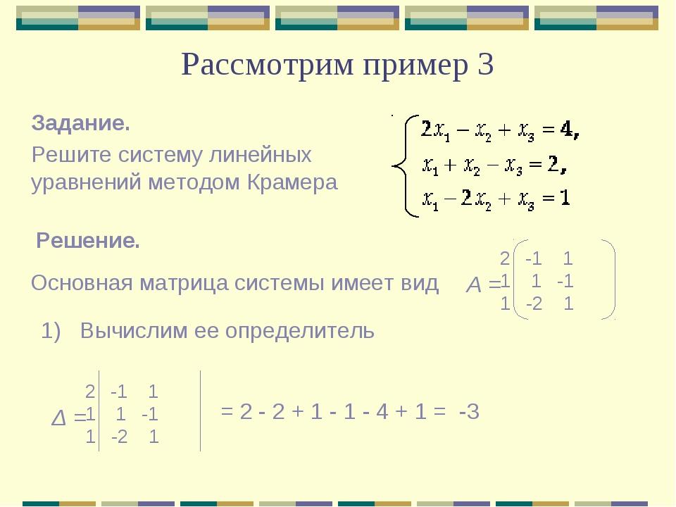Рассмотрим пример 3 Задание. Решите систему линейных уравнений методом Крамер...