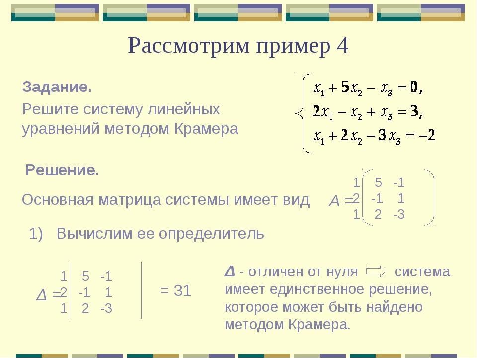 Рассмотрим пример 4 Задание. Решите систему линейных уравнений методом Крамер...
