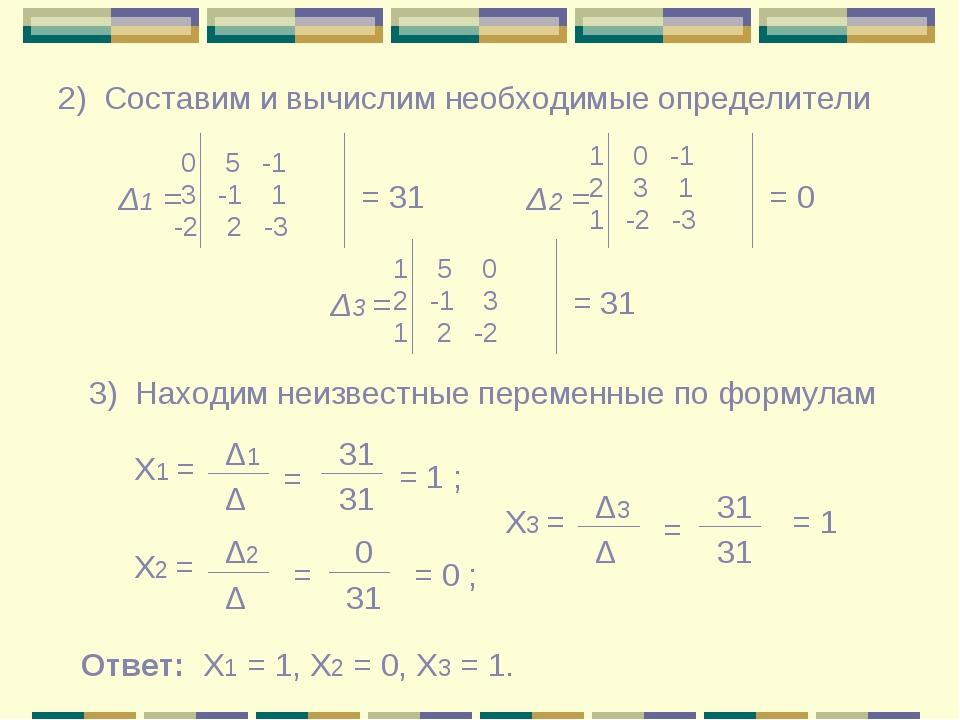2) Составим и вычислим необходимые определители Δ1 = = 31 Δ2 = = 0 Δ3 = = 31...