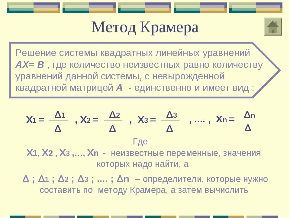 Метод Крамера Решение системы квадратных линейных уравнений AX= B , где колич...