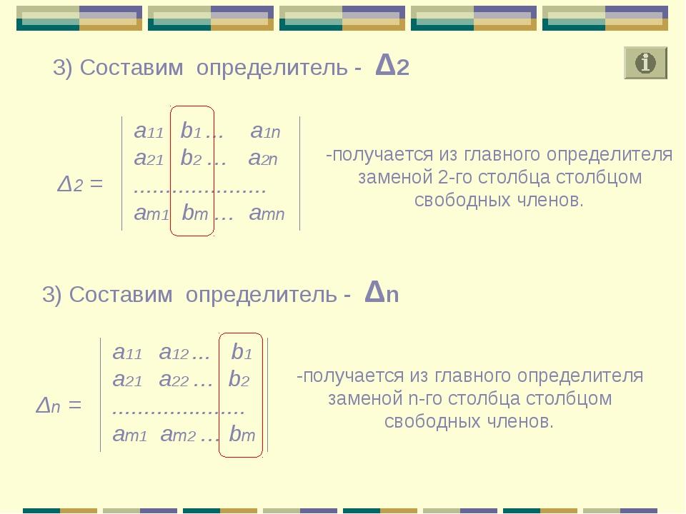 3) Составим определитель - Δ2 Δ2 = а11 b1 ... a1n a21 b2 … a2n .................