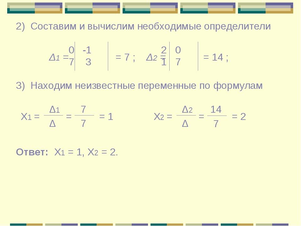 2) Составим и вычислим необходимые определители Δ1 = 0 -1 7 3 = 7 ; Δ2 = = 14...