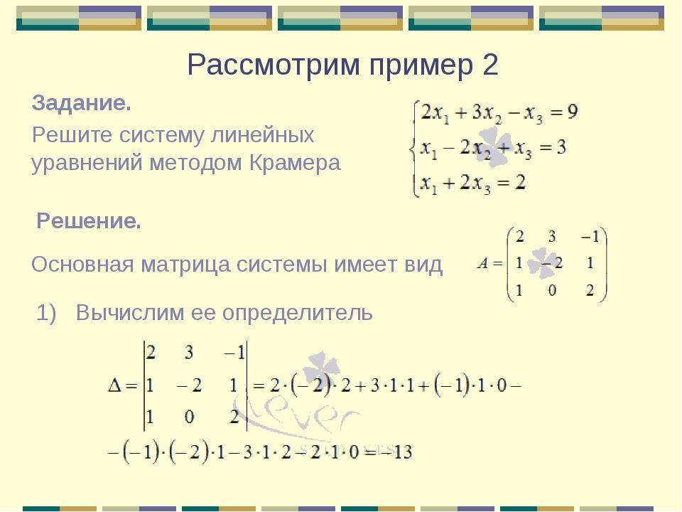 Рассмотрим пример 2 Задание. Решите систему линейных уравнений методом Крамер...