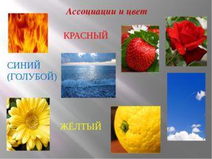 Ассоциации и цвет КРАСНЫЙ СИНИЙ (ГОЛУБОЙ) ЖЁЛТЫЙ
